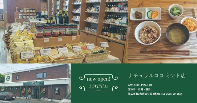 北海道帯広市の西3丁目に新しくナチュラルココ ミント店がオープンしました!