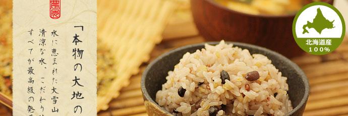 「本物の大地の旨味を…」水に恵まれた大雪山の麓、北海道東川町。清涼な水、こだわり抜いた土、生産者の想い。すべてが最高級の発芽雑穀が完成しました。