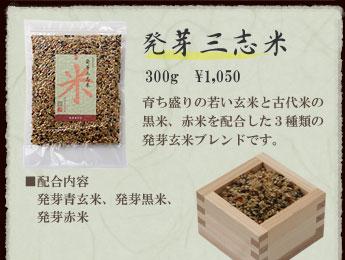 農業作家(松家農園)の発芽雑穀ブレンド発芽三志米