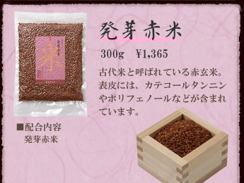 農業作家(松家農園)の発芽雑穀ブレンド発芽赤米