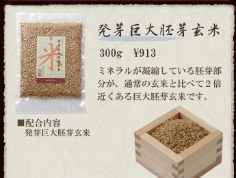 農業作家(松家農園)の発芽雑穀ブレンド発芽巨大胚芽玄米