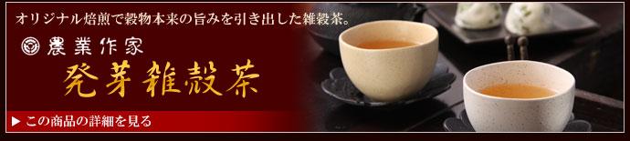 農業作家(松家農園)の発芽雑穀茶