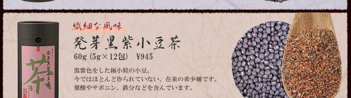 農業作家(松家農園)の発芽雑穀茶『発芽黒紫小豆茶』