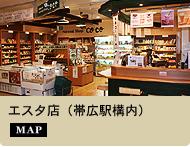 十勝のお土産 エスタ店